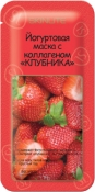 "Skinlite Strawberry Yogurt Masque Маска ""Клубника"""