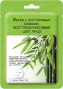 Skinlite Mask with Oriental Herbs Revitalizing The Complexion Маска восстанавливающая