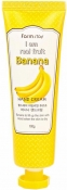 Farm Stay I am Real Fruit Banana Hand Cream Крем для рук с экстрактом банана