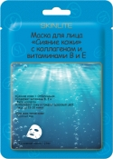 "Skinlite Brightening Essence Mask Маска ""Сияние кожи"""