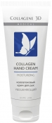 Medical Collagene 3D Collagen Hand Cream Moisturizing Увлажняющий крем для рук