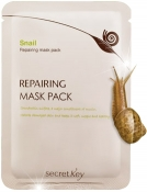 Secret Key Snail + EGF Repairing Mask Pack Восстанавливающая маска с муцином улитки