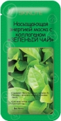"Skinlite Re-Energizing Green Tea Masque Маска ""Зеленый чай"""