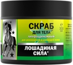 Horse Force Lymphatic Drainage Body Peeling Скраб для тела